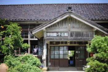 小木民俗博物館